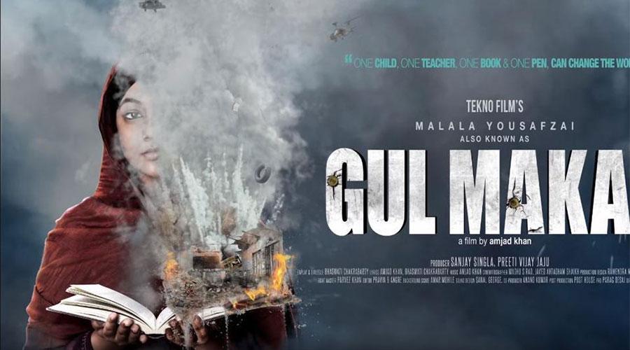 মালালাকে নিয়ে ছবি 'গুল মাকাই'-এর ফার্স্ট লুক প্রকাশিত