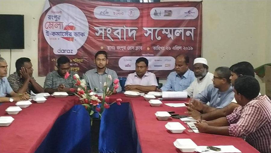 রংপুরে 'ই-কমার্স মেলা' শনিবার