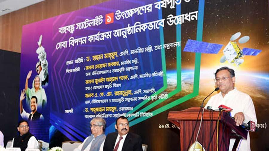 ডিজিটাল বাংলাদেশ বিনির্মাণে বঙ্গবন্ধু স্যাটেলাইট-১ মাইলফলক