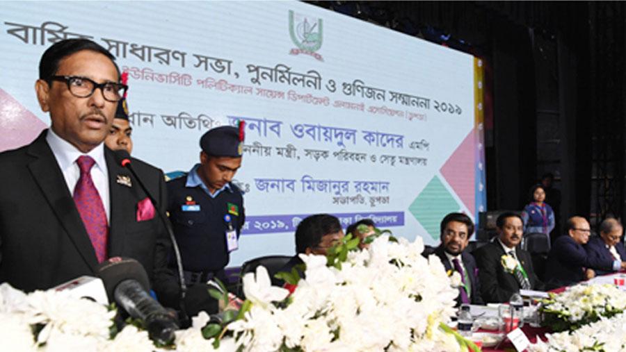 ঢাকা সিটি নির্বাচন সুষ্ঠু ও প্রতিযোগিতামূলক হবে, বলেছেন সেতুমন্ত্রী
