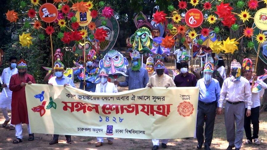 ঢাকা বিশ্ববিদ্যালয়ে প্রতীকী মঙ্গল শোভাযাত্রা অনুষ্ঠিত