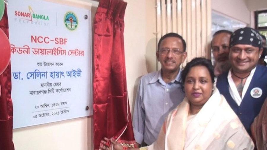 নারায়ণগঞ্জে কিডনি ডায়ালাইসিস সেন্টার চালু